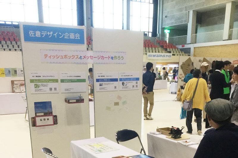 佐倉市産業まつり「佐倉モノづくりFesta2019」に出展します